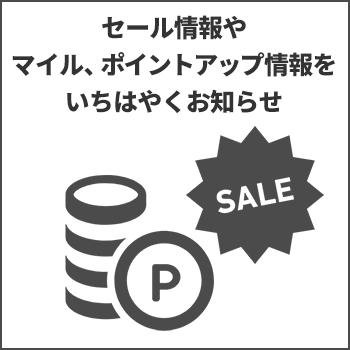 マイルアップ_セール