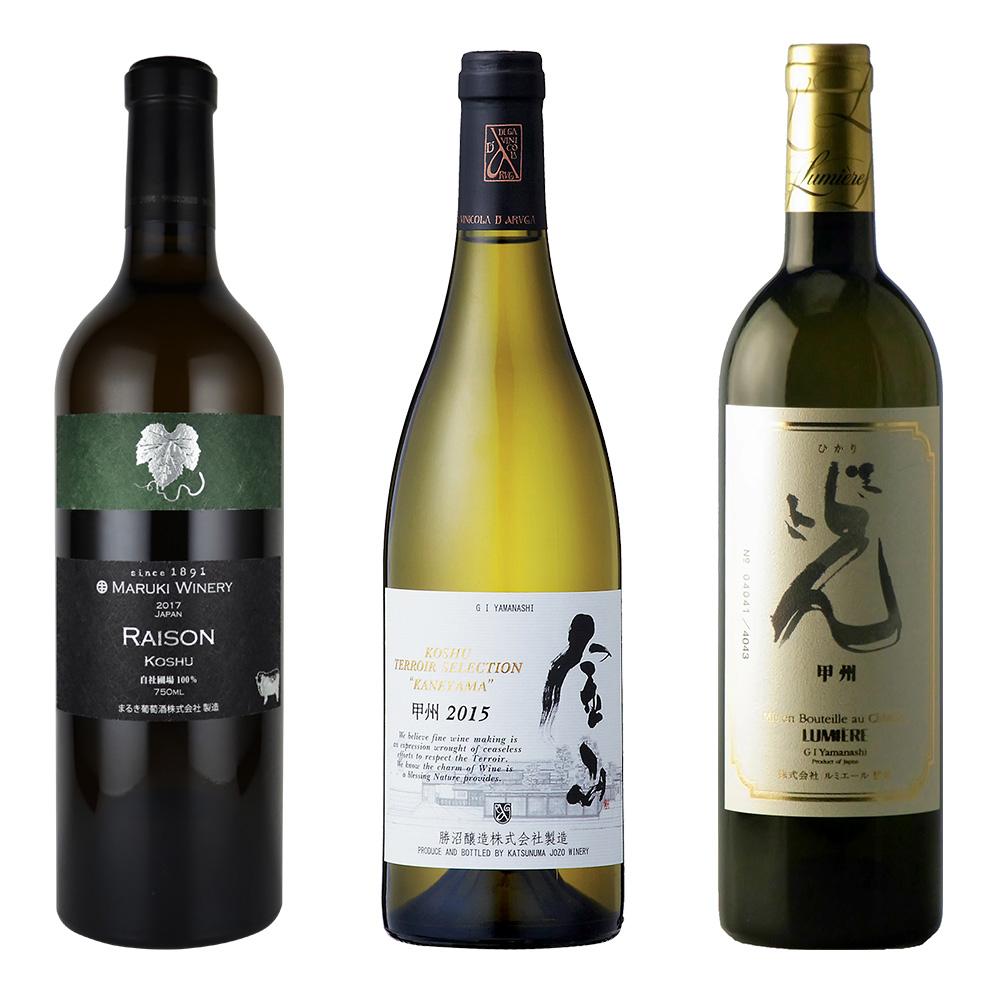 国産ワイン銘醸地山梨県 飲み比べ3本セット