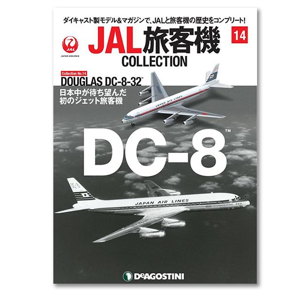 jal 旅客機 コレクション