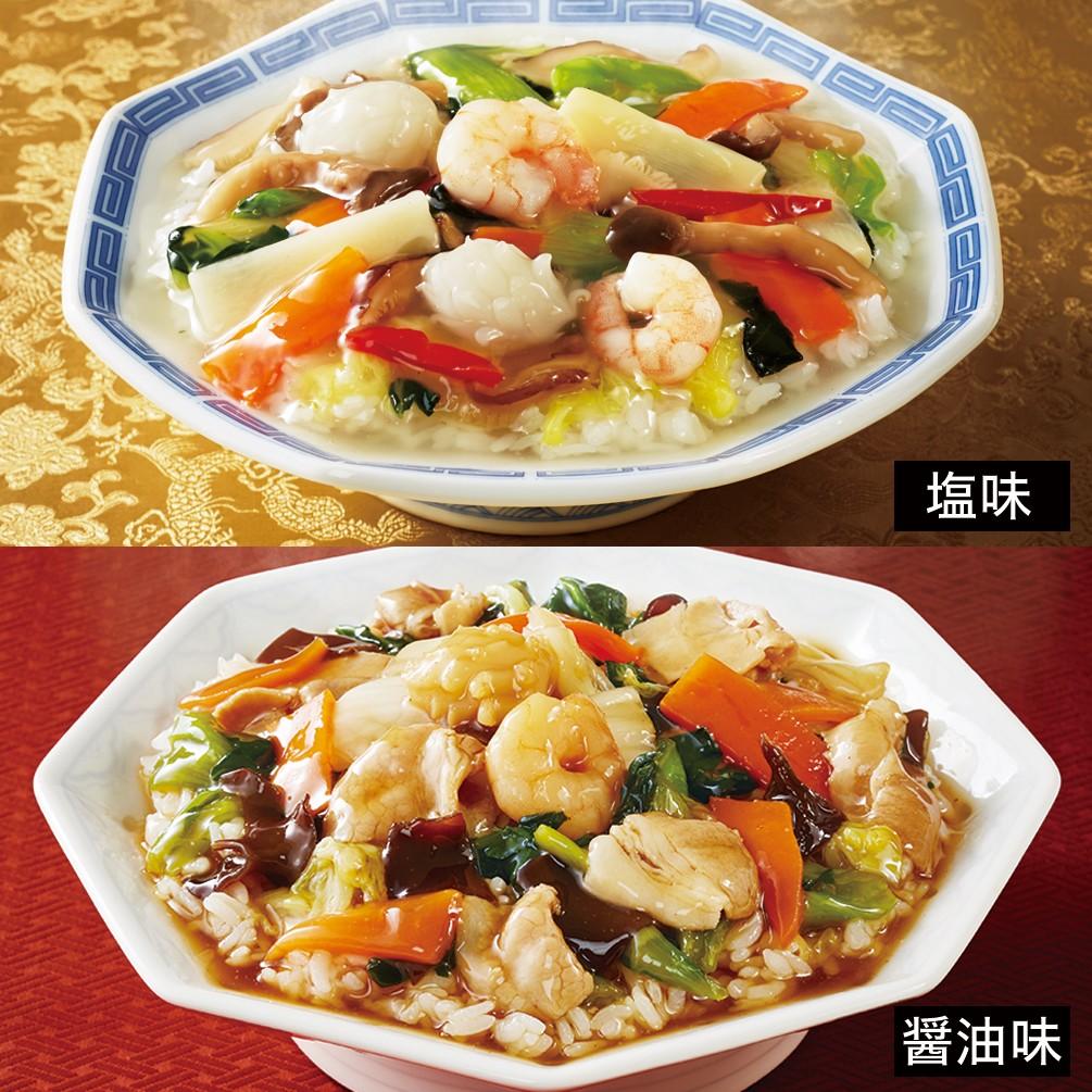 彩り野菜の中華丼 2種セット 冷蔵・冷凍品