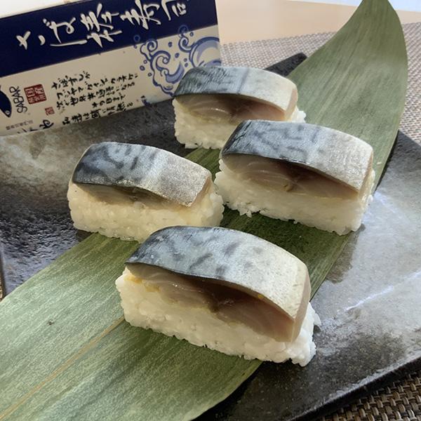【よりどり3点5,378円(税込)】よりどり冷凍お惣菜マルシェ さば棒寿司(ハーフサイズ)