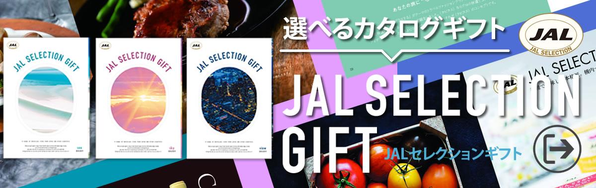 JALセレクションギフト