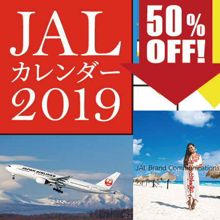 JALカレンダー50%OFF