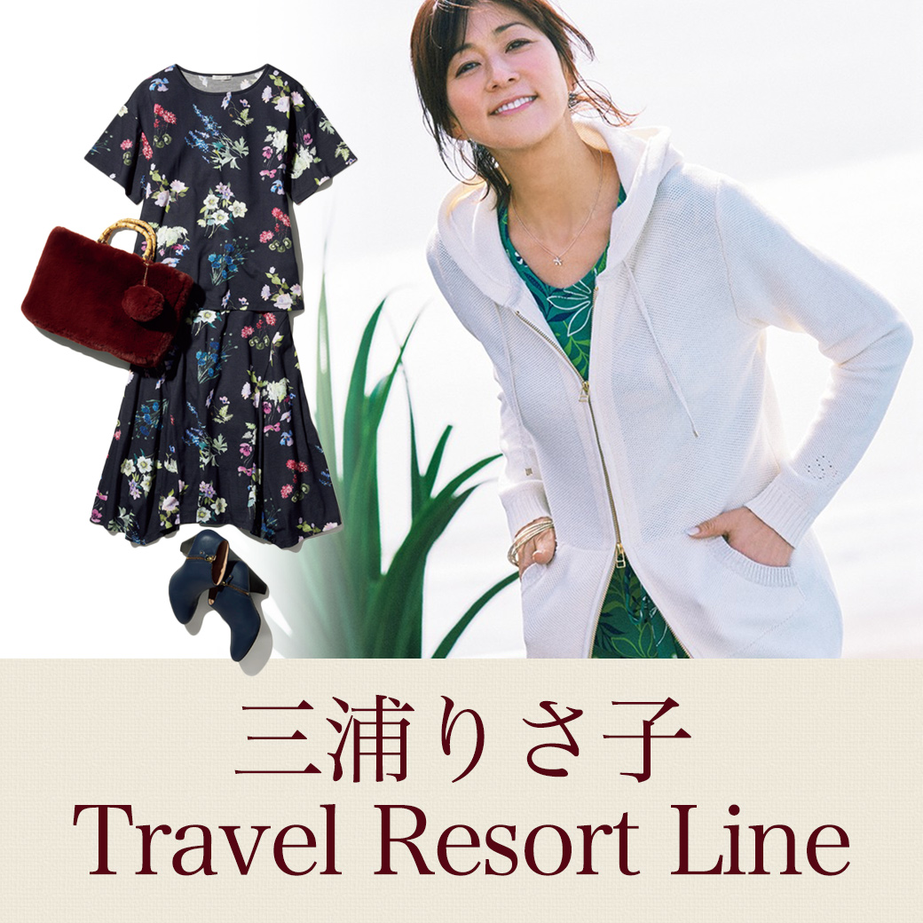 三浦りさ子 Travel Resort Line