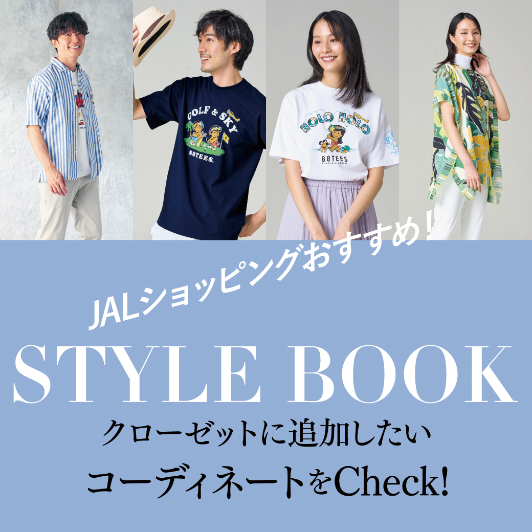 JALショッピング STYLE PHOTO BOOK
